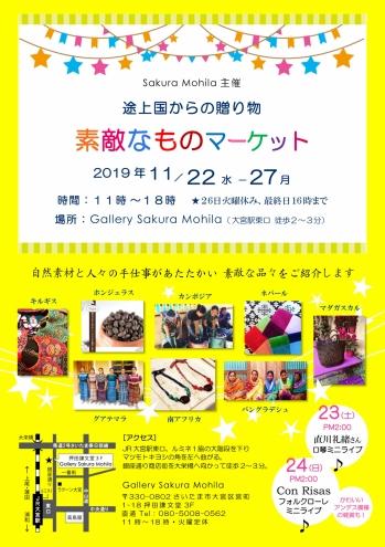 Fancy-goods-market-01